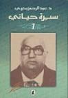 سيرة حياتي - الجزء الأول - عبد الرحمن بدوي