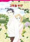 One Summer in Italy - Korean edition (Harlequin Comics) - Nanami Akino, Lucy Gordon