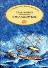 Ο θαλασσόλυκος - Jack London, Θ. Δ. Φραγκόπουλος
