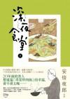 深夜食堂 9 - Yaro Abe