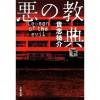 悪の教典 下巻 - Yusuke Kishi