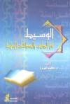 الوسيط في المذاهب والمصطلحات الإسلامية - محمد عمارة