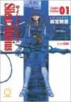 Silent Mobius: Complete Edition Volume 1 - Kia Asamiya
