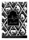 الشرق الجديد - محمد حسين هيكل, محمود دياب