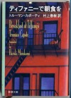 Breakfast At Tiffany's [Japanese Edition] - Haruki Murakami, Truman Capote