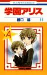 学園アリス 11 - Tachibana Higuchi