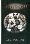 Книга воина света - Paulo Coelho