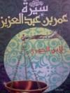 سيرة عمر بن عبد العزيز - ابن الجوزي