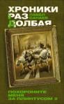 Хроники Раздолбая - Павел Санаев