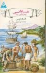 هاوائی گوهر اقیانوس آرام - Oscar Lewis, محمود کیانوش