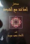 مستقبل العلاقة مع الشيعة - سعيد عبد اللطيف فودة