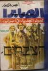 الصابرا - أنيس منصور