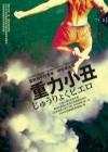 重力小丑 - 伊坂幸太郎, Kotaro Isaka, 張智淵