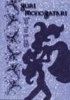 Yuri Monogatari: Volume 2 - Rica Takashima, Heather Campbell, Sophie Michel, Haze, Kelli Nicely, Althea Kalton, Beth Malone, Avy, Shannon J. Luchies, Kristina Kolhi