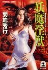 妖魔淫獣 (光文社文庫) (Japanese Edition) - 菊地 秀行