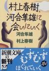 Will To Meet [In Japanese Language] - Haruki Murakami