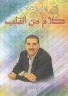 كلام من القلب - Amr Khaled, عمرو خالد