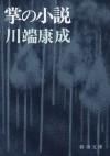 掌の小説 (文庫) - Yasunari Kawabata, 川端 康成