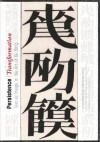 Persistence/Transformation: Text as Image in the Art of Xu Bing - Jerome Silbergeld