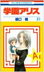 Gakuen Alice, Vol. 21 - Tachibana Higuchi