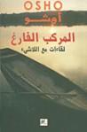 المركب الفارغ لقاءات مع اللاشيء - Osho, أوشو, محمد ياسر حسكي