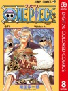 ONE PIECE カラー版 8 (ジャンプコミックスDIGITAL) (Japanese Edition) - Eiichiro Oda