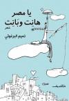 يا مصر هانت وبانت - تميم البرغوثي