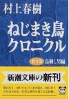 ねじまき鳥クロニクル (第3部) 鳥刺し男編 [Nejimaki-dori Kuronikuru] (The Wind-Up Bird Chronicle, #3) - Haruki Murakami, 村上 春樹