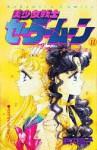 美少女戦士セーラームーン 11 - Naoko Takeuchi, Naoko Takeuchi