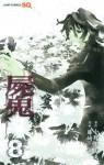 屍鬼 8 [Shiki] - Ryū Fujisaki