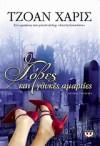 Γόβες και Γλυκές Αμαρτίες - Joanne Harris, Καίτη Οικονόμου