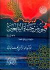 صور من حياة التابعين - عبد الرحمن رأفت الباشا