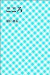kokoro (Japanese Edition) - Natsume Sōseki