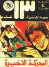 المعركة الأخيرة - محمود سالم
