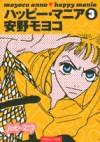 ハッピー・マニア 3 - Moyoco Anno, 安野モヨコ
