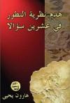 هدم نظرية التطور في عشرين سؤالاً - Harun Yahya, هارون يحيى