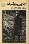 بطل من هذا الزمان - Mikhail Lermontov, ميخائيل ليرمنتوف, سامي الدروبي