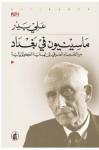 ماسينيون في بغداد: من الإهتداء الصوفي إلى الهداية الكولونيالية - علي بدر