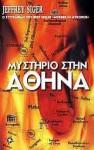Μυστήριο στην Αθήνα - Jeffrey Siger, Χίλντα Παπαδημητρίου