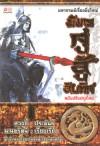 มังกรคู่สู้สิบทิศ (เล่ม 1) - หวงอี้ (Wong Yi), น.นพรัตน์