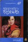 دفاعا عن المرأة - جابر عصفور