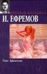 Таис Афинская - Ivan Yefremov, Иван Ефремов