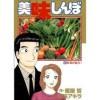 美味しんぼ (69) - 雁屋 哲, 花咲 アキラ, Tetsu Kariya