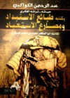طبائع الاستبداد ومصارع الاستعباد - عبد الرحمن الكواكبي, أبو المظفر سعيد بن محمد السنارى