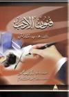 فنون الأدب - H.B. Charlton, زكي نجيب محمود, إمام عبد الفتاح إمام
