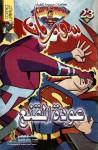 عودة المقنع - نهضة مصر