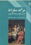 مرگ سقراط تفسیر چهار رساله افلاطون / Der Tod des Sokrates - Romano Guardini, محمدحسن لطفی