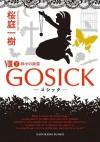 GOSICK VIII 下 ──ゴシック・神々の黄昏──: 8 下 (角川文庫) (Japanese Edition) - 桜庭 一樹