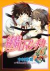 純情ロマンチカ 第13巻 - 中村春菊, Shungiku Nakamura