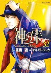 神の雫 32 - Tadashi Agi, 亜樹直, オキモト・シュウ